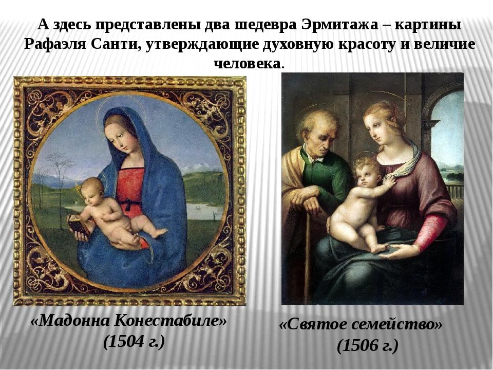 А здесь представлены два шедевра Эрмитажа – картины Рафаэля Санти, утверждающ...