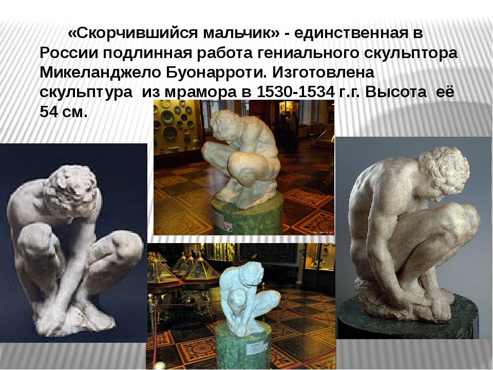 «Скорчившийся мальчик» - единственная в России подлинная работа гениального...