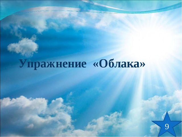 Упражнение «Облака» 9