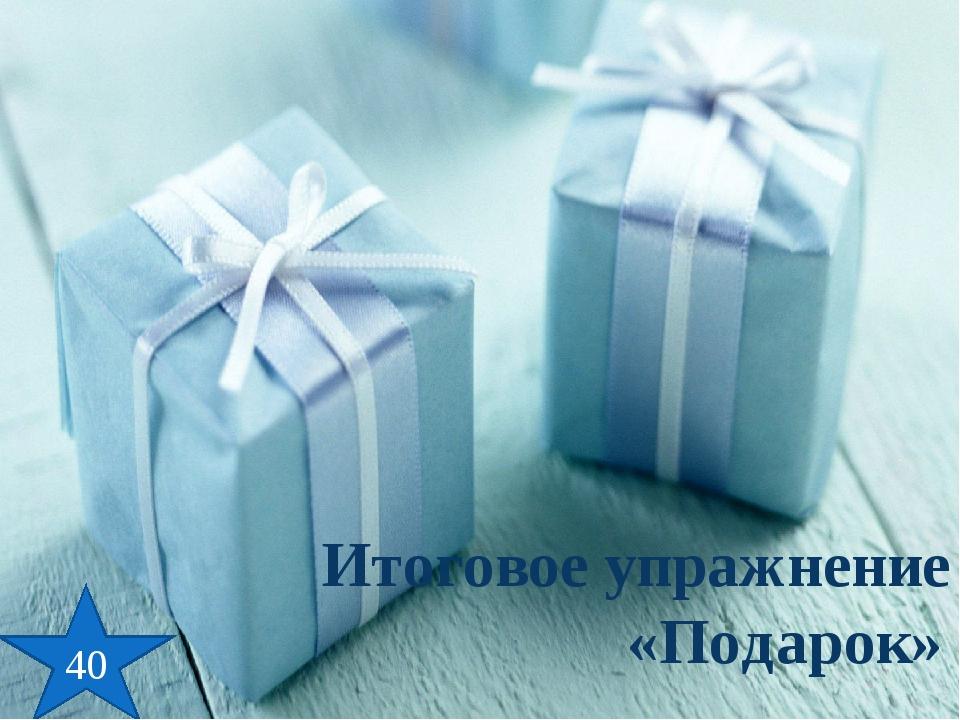 Итоговое упражнение «Подарок» 40