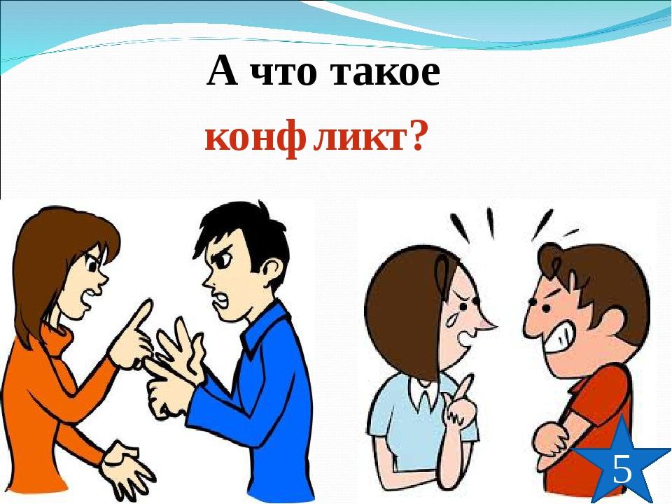 А что такое конфликт? 5