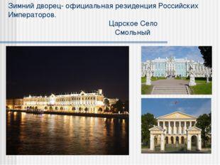Зимний дворец- официальная резиденция Российских Императоров. Царское Село См