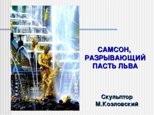 САМСОН, РАЗРЫВАЮЩИЙ ПАСТЬ ЛЬВА Скульптор М.Козловский