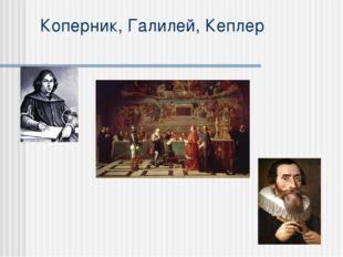 Коперник, Галилей, Кеплер