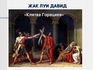 ЖАК ЛУИ ДАВИД «Клятва Горациев»