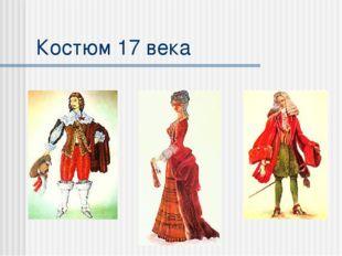 Костюм 17 века