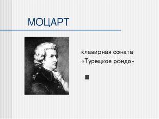 МОЦАРТ клавирная соната «Турецкое рондо»