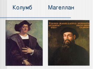 Колумб Магеллан