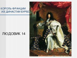 КОРОЛЬ ФРАНЦИИ ИЗ ДИНАСТИИ БУРБОНОВ ЛЮДОВИК 14