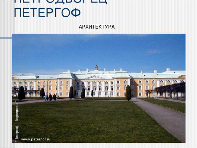 ПЕТРОДВОРЕЦ - ПЕТЕРГОФ АРХИТЕКТУРА