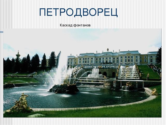 ПЕТРОДВОРЕЦ Каскад фонтанов