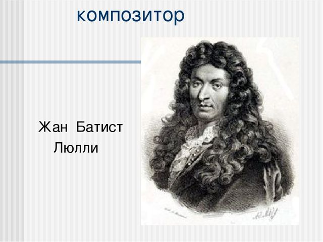 композитор Жан Батист Люлли