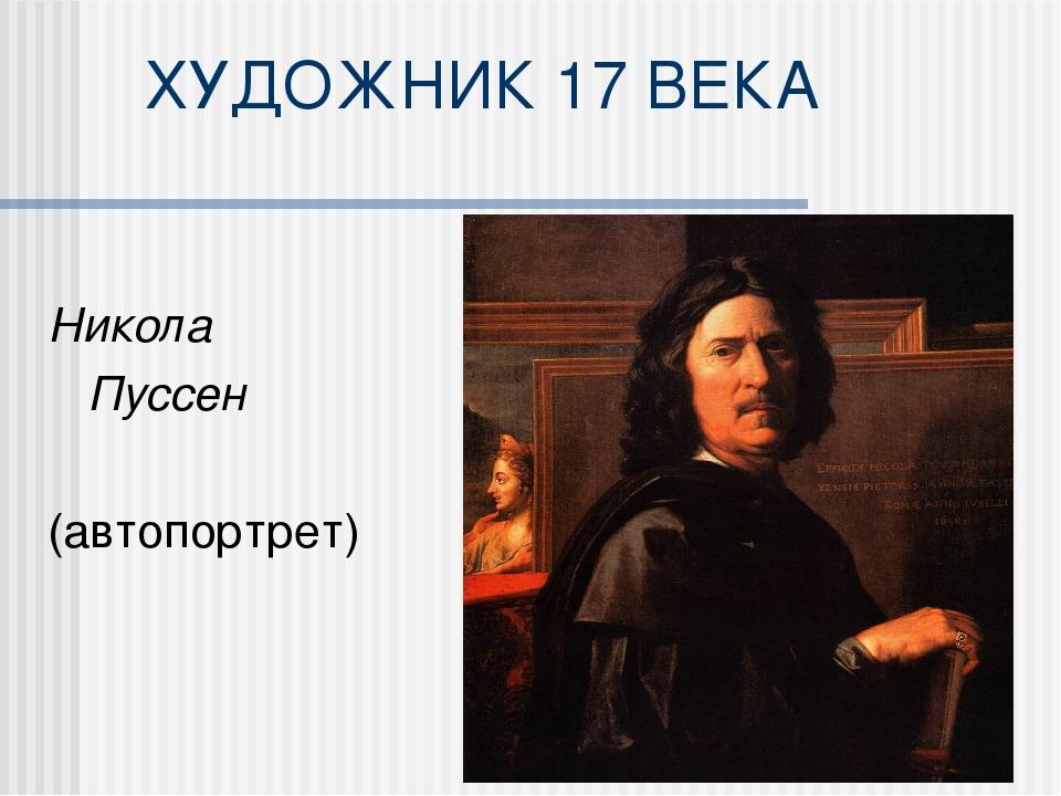 ХУДОЖНИК 17 ВЕКА Никола Пуссен (автопортрет)