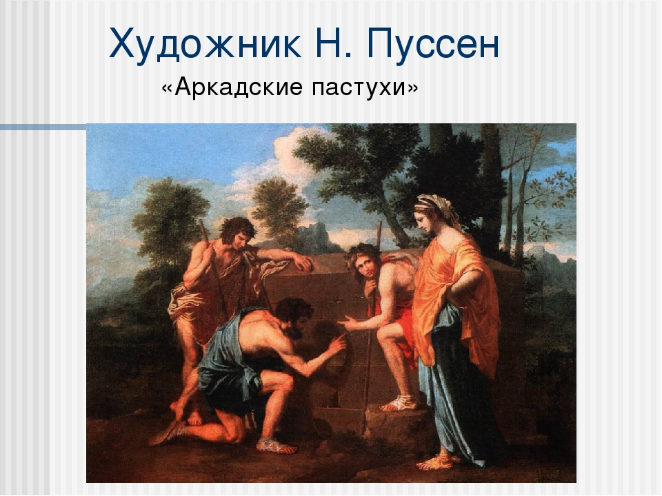 Художник Н. Пуссен «Аркадские пастухи»