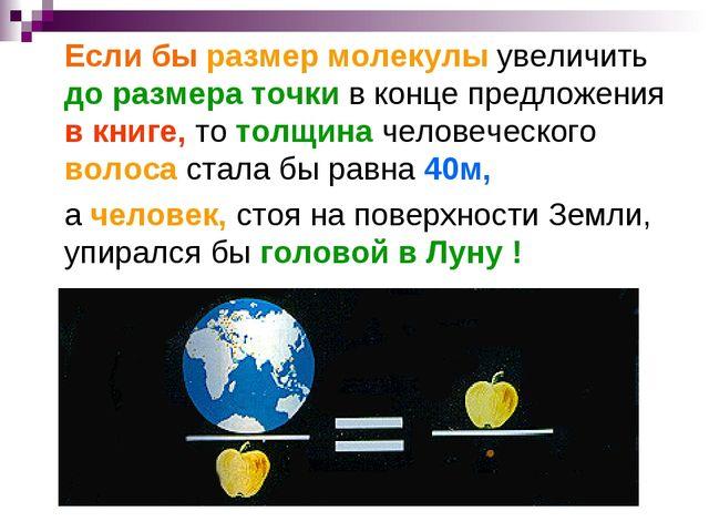 Если бы размер молекулы увеличить до размера точки в конце предложения в кн...