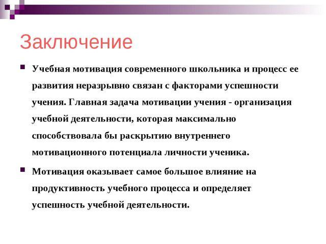 Заключение Учебная мотивация современного школьника и процесс ее развития нер...