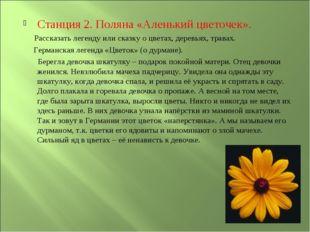 Станция 2. Поляна «Аленький цветочек». Рассказать легенду или сказку о цветах