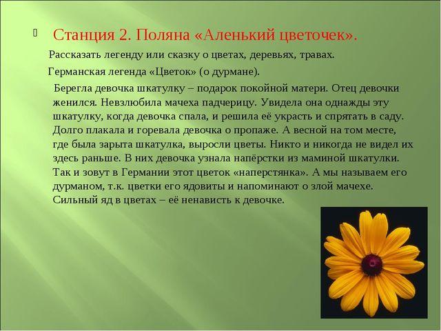 Станция 2. Поляна «Аленький цветочек». Рассказать легенду или сказку о цветах...