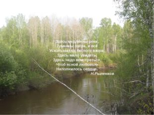 Здесь медленны реки, Туманны озёра, и всё Ускользает от беглого взора, Здесь