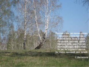 е Россия – как из песни слово. Берёзок юная листва. Кругом леса, поля и реки.