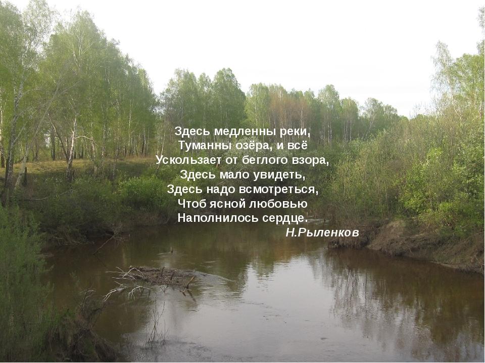 Здесь медленны реки, Туманны озёра, и всё Ускользает от беглого взора, Здесь...