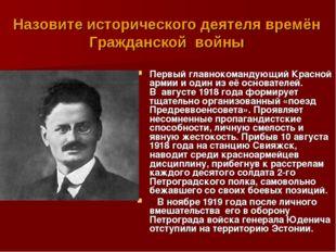 Первый главнокомандующий Красной армии и один из её основателей. Вавгусте