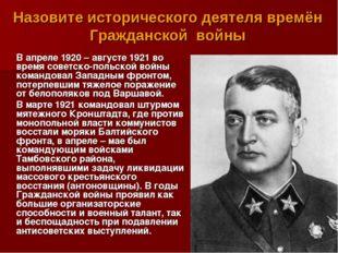 В апреле 1920 – августе 1921 во время советско-польской войны командовал З