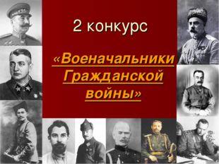 2 конкурс «Военачальники Гражданской войны»