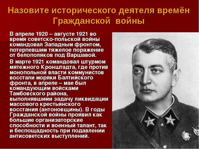 В апреле 1920 – августе 1921 во время советско-польской войны командовал З...