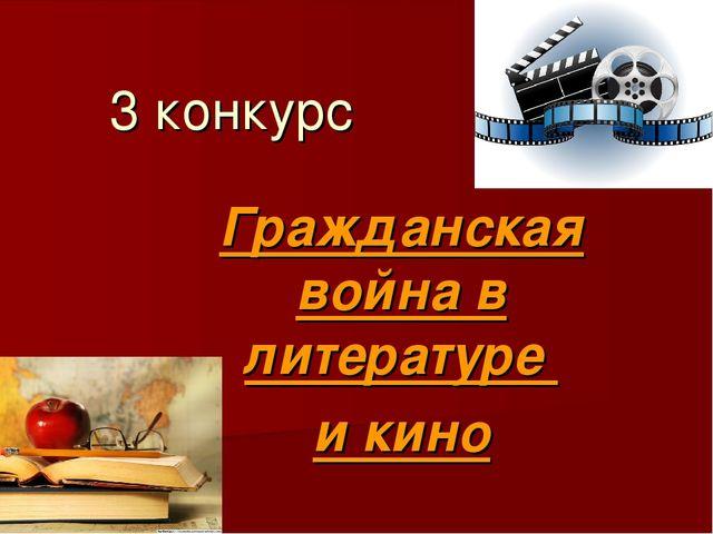 3 конкурс Гражданская война в литературе и кино