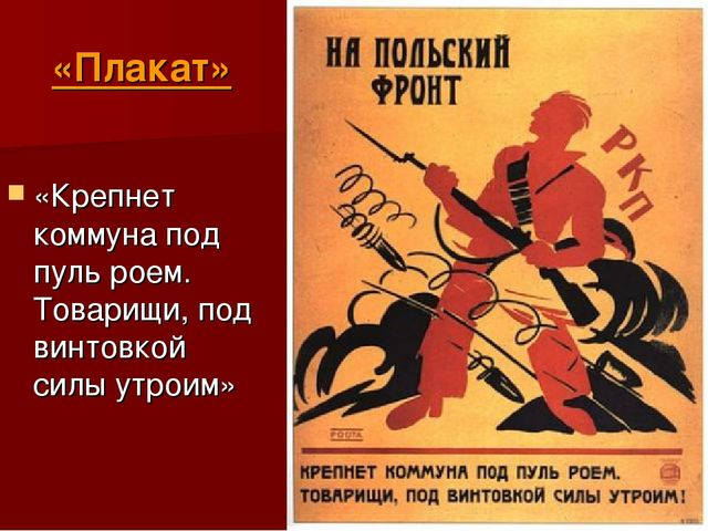 «Плакат» «Крепнет коммуна под пуль роем. Товарищи, под винтовкой силы утроим»