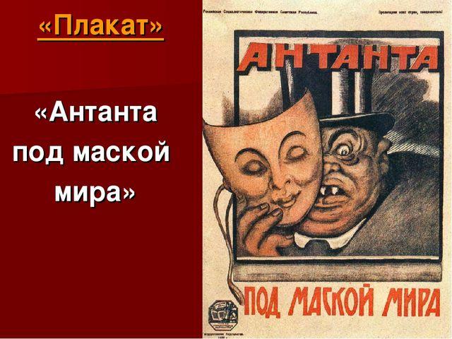 «Плакат» «Антанта под маской мира»