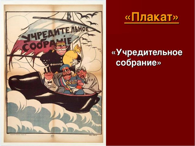 «Плакат» «Учредительное собрание»