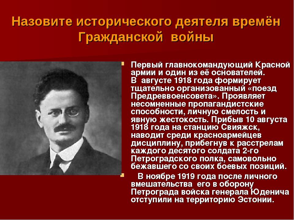 Первый главнокомандующий Красной армии и один из её основателей. Вавгусте...