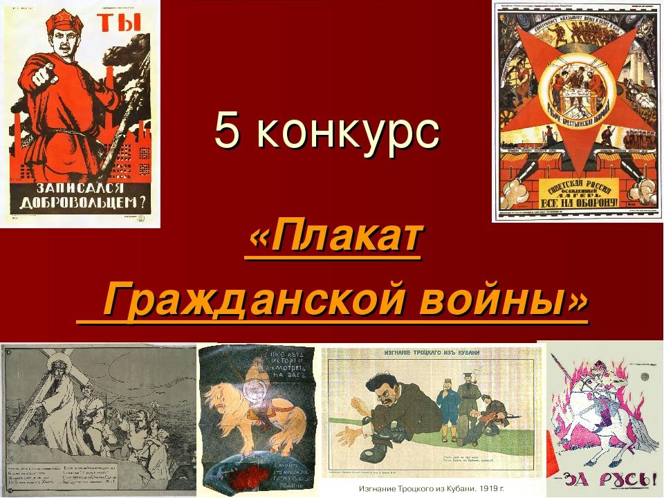 5 конкурс «Плакат Гражданской войны»