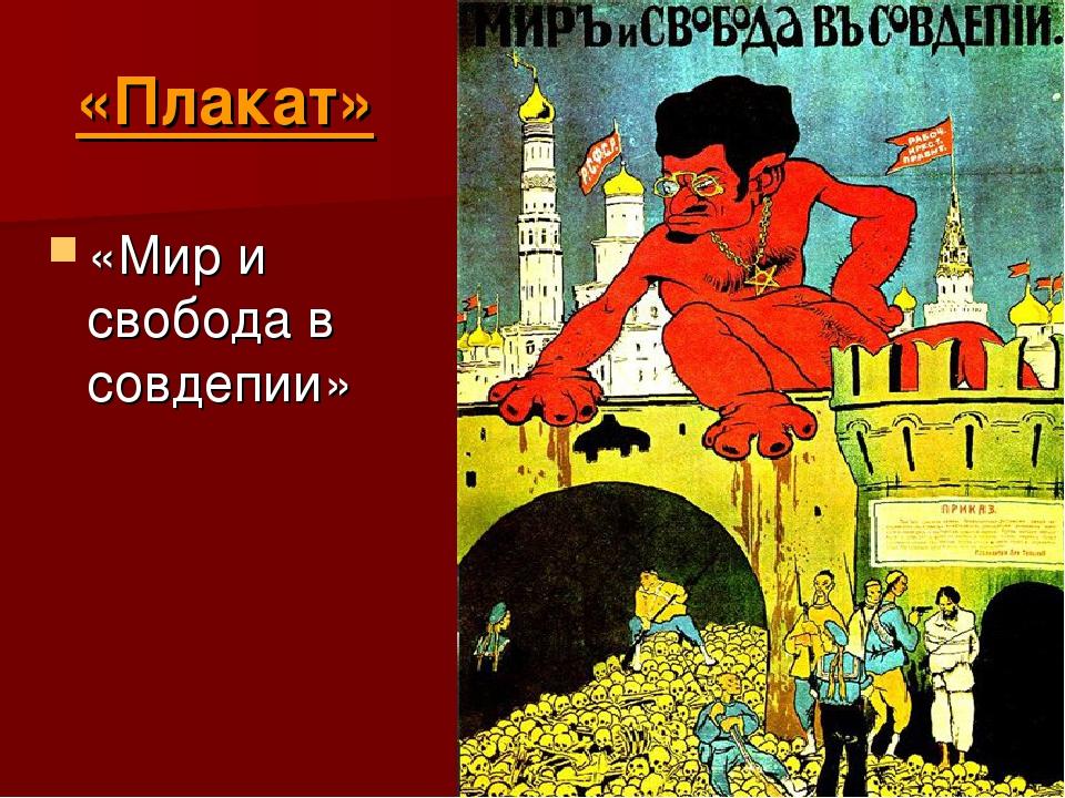 «Плакат» «Мир и свобода в совдепии»