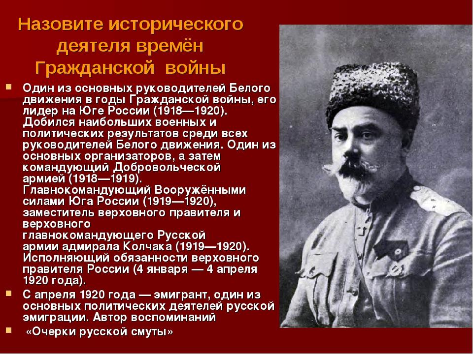 Один из основных руководителейБелого движения в годыГражданской войны, его...