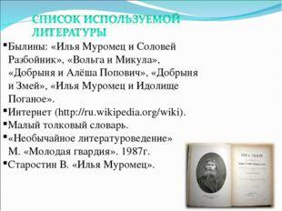 Былины: «Илья Муромец и Соловей Разбойник», «Вольга и Микула», «Добрыня и Алё