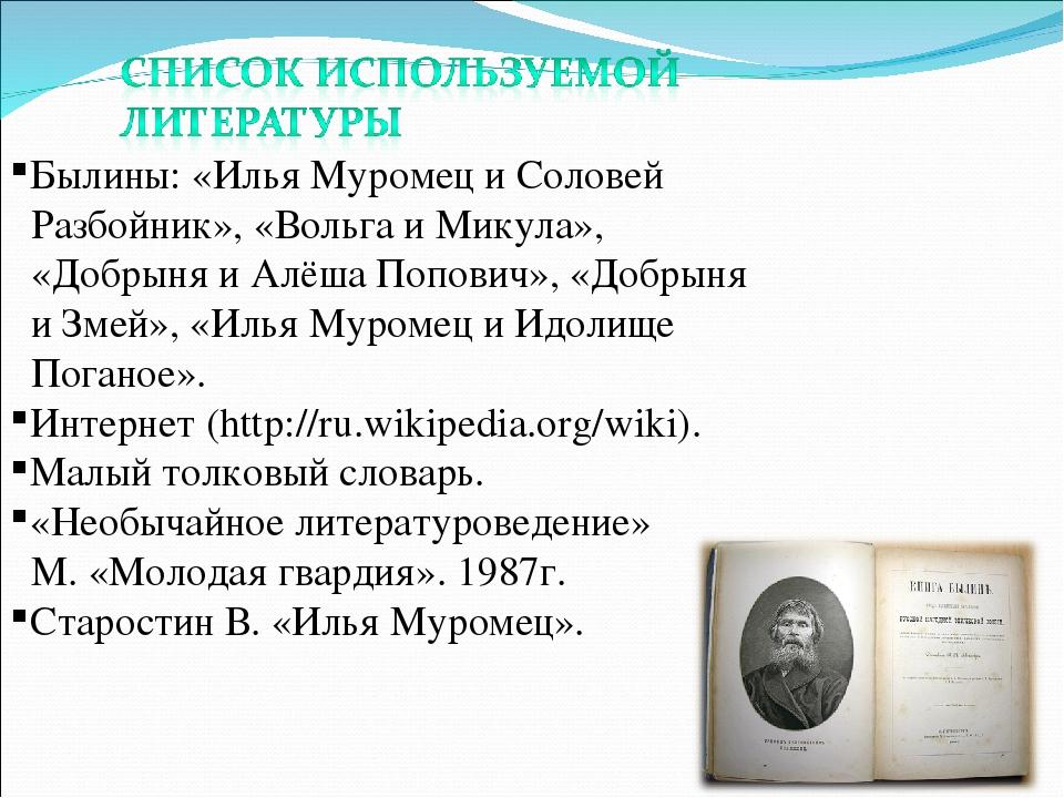 Былины: «Илья Муромец и Соловей Разбойник», «Вольга и Микула», «Добрыня и Алё...