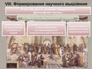 VIII. Формирование научного мышления В VII-V вв. до н.э. начинают складыватьс