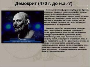 Демокрит (470 г. до н.э.-?) Античный философ, уроженец Абдер во Фракии. Досто