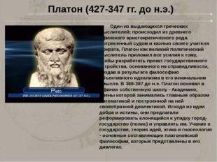 Один из выдающихся греческих мыслителей; происходил из древнего афинского ар