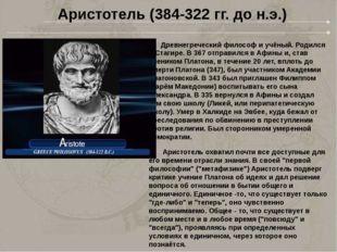 Аристотель (384-322 гг. до н.э.) Древнегреческий философ и учёный. Родился в