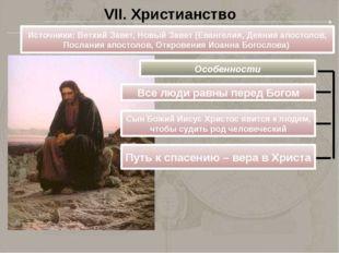 VII. Христианство Источники: Ветхий Завет, Новый Завет (Евангелия, Деяния апо