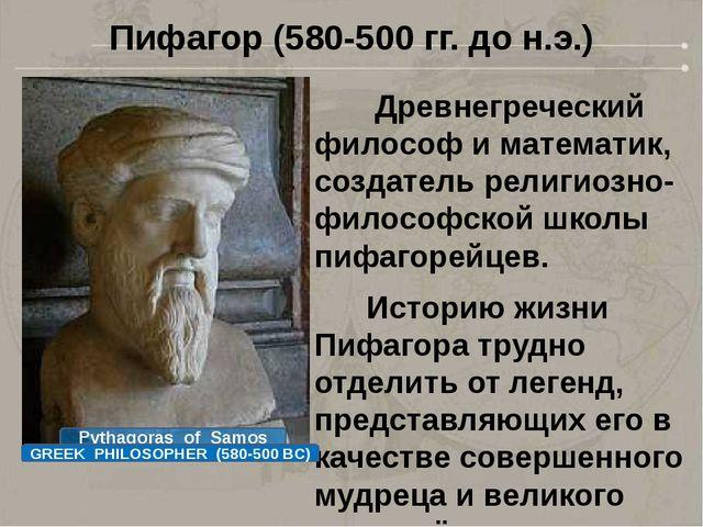 Пифагор (580-500 гг. до н.э.) Древнегреческий философ и математик, создатель...
