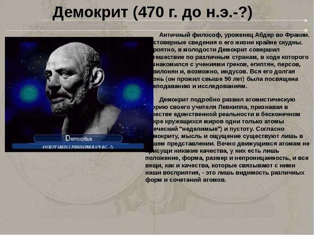 Демокрит (470 г. до н.э.-?) Античный философ, уроженец Абдер во Фракии. Досто...