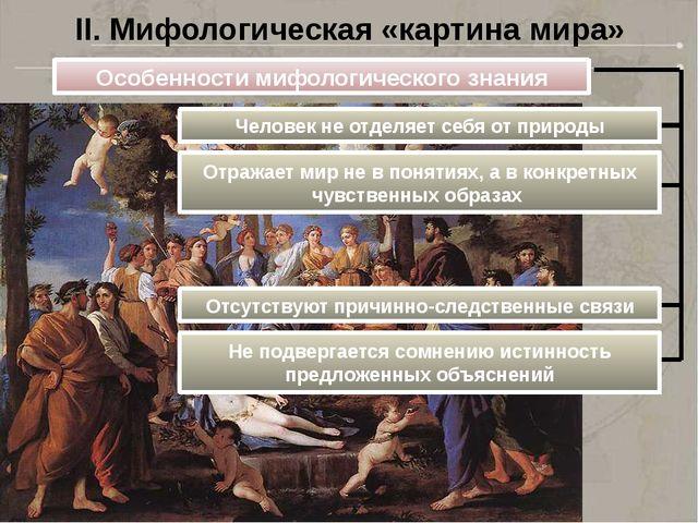II. Мифологическая «картина мира» Особенности мифологического знания Человек...