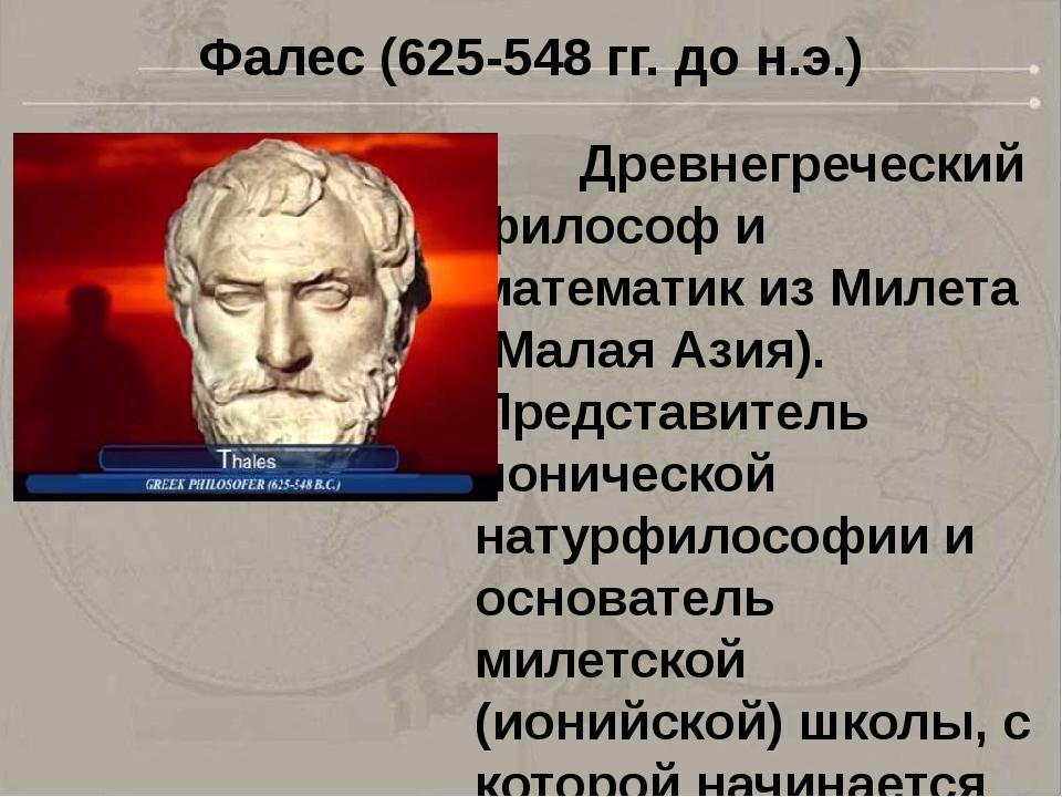 Фалес (625-548 гг. до н.э.) Древнегреческий философ и математик из Милета (Ма...