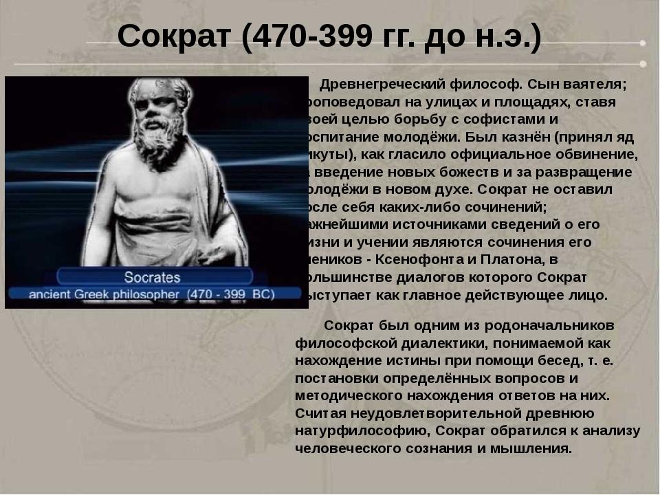 Сократ (470-399 гг. до н.э.) Древнегреческий философ. Сын ваятеля; проповедов...