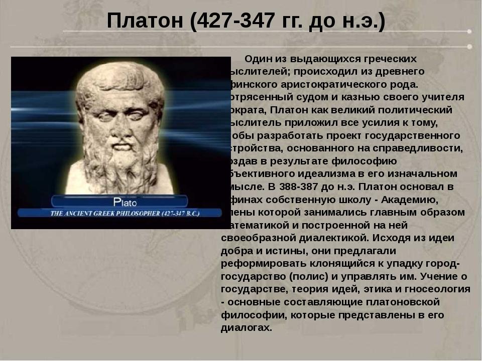 Один из выдающихся греческих мыслителей; происходил из древнего афинского ар...